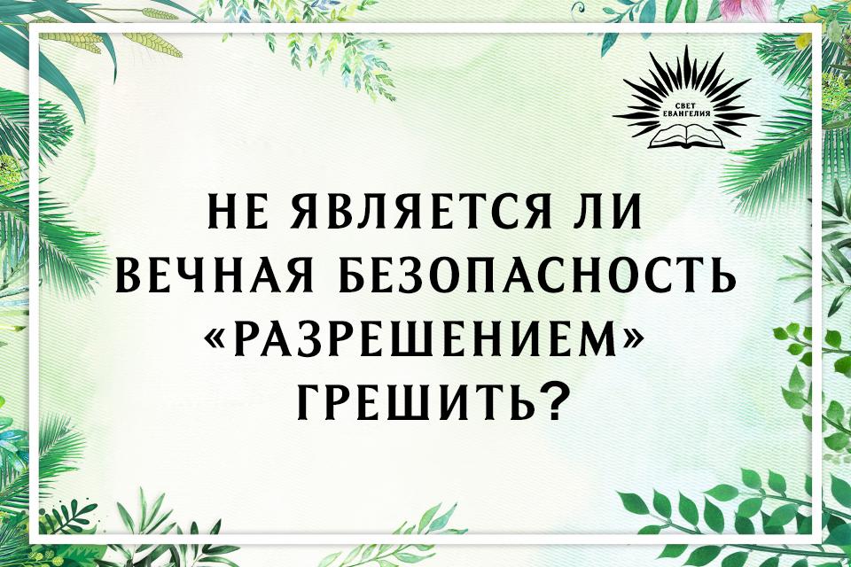 Не является ли вечная безопасность «разрешением» грешить?